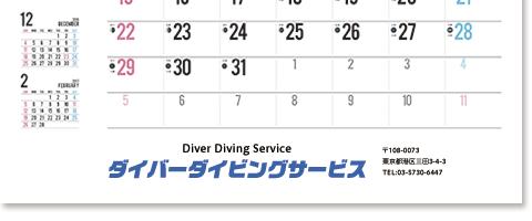 カレンダー名入れイメージ1