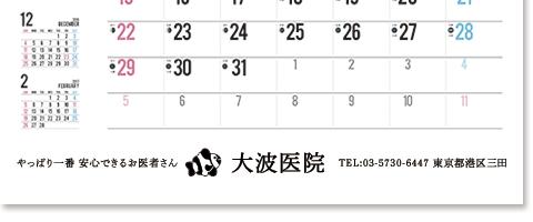 カレンダー名入れイメージ3