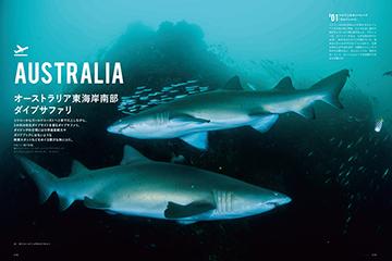10月号特集オーストラリア東海岸南部ダイブサファリ