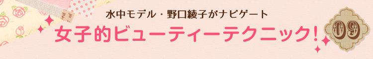 野口綾子の女子的ビューティーテクニック